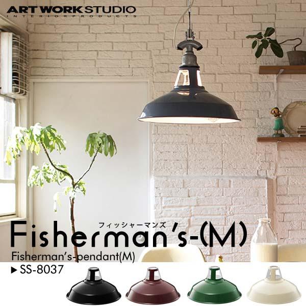 SS-8037 ART WORK STUDIO アートワークスタジオ フィッシャーマンズペンダントライト(M) シーリングカバー BU RU VG GN BK Fishermans 4.5畳以下 ホーロー 蛍光球仕様【送料無料】