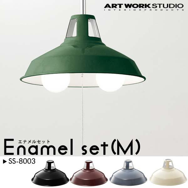 SS-8003 ART WORK STUDIO アートワークスタジオ エナメルセット ペンダントライト(M) B-set BU/RU/VG/GN/BK Enamel set 5~6畳程度 ホーロー 蛍光球仕様 【送料無料】