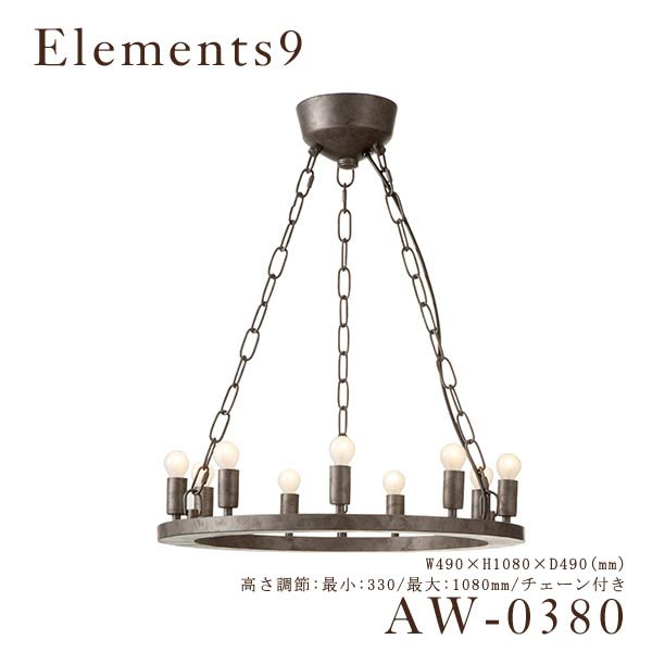 AW-0380V ART WORK STUDIO アートワークスタジオ エレメンツ9 ペンダント Elements-pendant 6~8畳用 白熱球【送料無料】(303-140117-001)