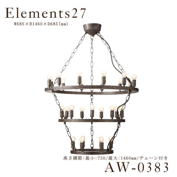 AW-0383V ART WORK STUDIO アートワークスタジオ エレメンツ27 ペンダント Elements-pendant 8畳以上用 白熱球【送料無料】(303-140117-004)