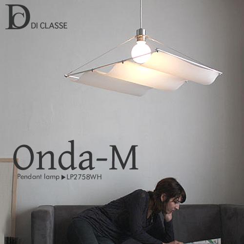 LP2758WH Onda-M オンダ-M ペンダントランプ (5-6畳程度) 高さ調整可能DI CLASSE ディクラッセ 【送料無料】 (diclas-120327-13)