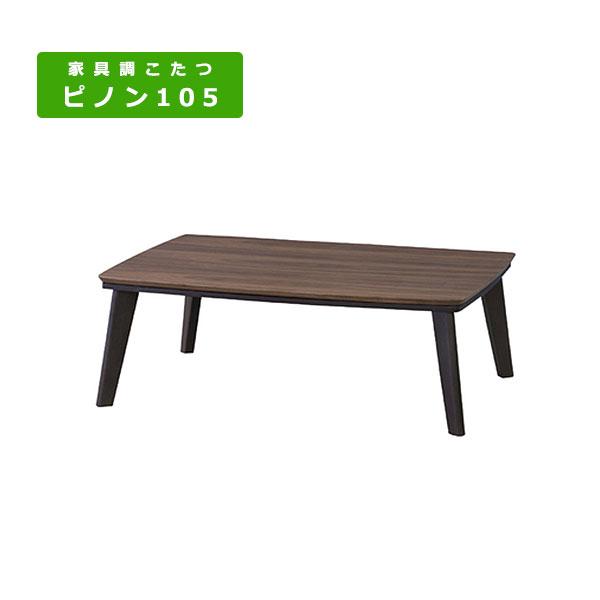 【送料無料】 ピノン105N 105cm幅コタツ 東谷株式会社 room essence pinon 105