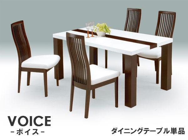 ボイス155ダイニングテーブル ダイニングテーブル単品 幅155cm VOICE シギヤマ SHIGIYAMA 食堂テーブル 食卓 机 北欧 【送料無料】