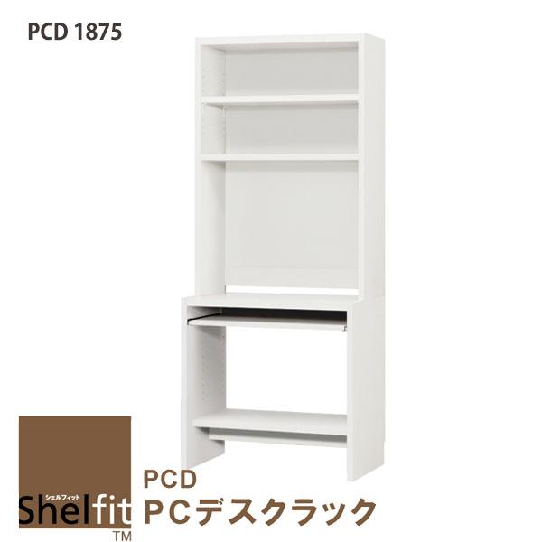 PCD 1875 PCデスクラック PCD-1875 幅75cm Shelfit シェルフィット 大洋 PCデスク パソコンデスク PCラック パソコンラック 机 デスク 収納 ラック シェルフ 【送料無料】(423-140707-023)