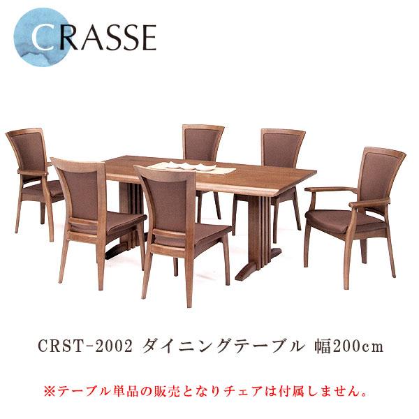 CRST-2002(SB色) U-TOP ユートップ CRASSE クラッセ ダイニングテーブル 【送料無料】