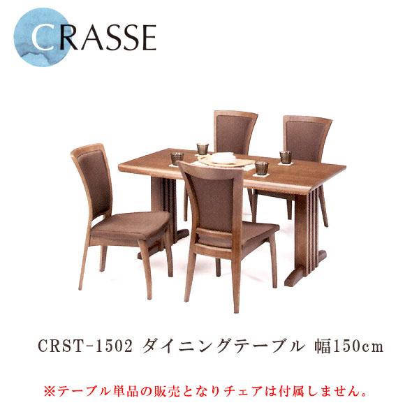 CRST-1502(SB色) U-TOP ユートップ CRASSE クラッセ ダイニングテーブル 【送料無料】