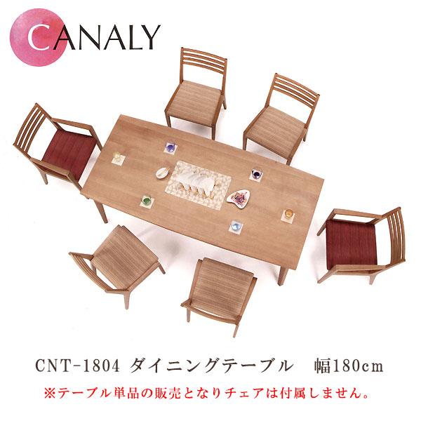 注目 CNT-1804(NM色) U-TOP ユートップ CANALY キャナリー ダイニングテーブル 【送料無料】, タキノチョウ 564b0558