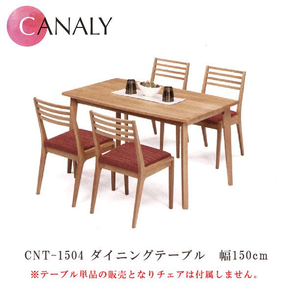 CNT-1504(NM色) U-TOP ユートップ CANALY キャナリー ダイニングテーブル 【送料無料】