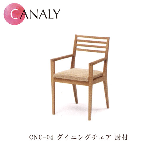 CNC-04(NM色)布:BE/布:RE U-TOP ユートップ CANALY キャナリー ダイニングチェア 肘付チェア 【送料無料】