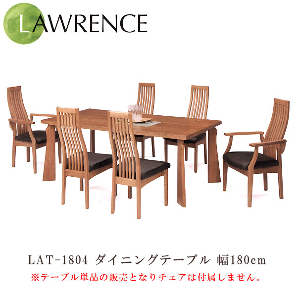 LAT-1804(M色) U-TOP ユートップ LAWRENCE ローレンス ダイニングテーブル 【送料無料】