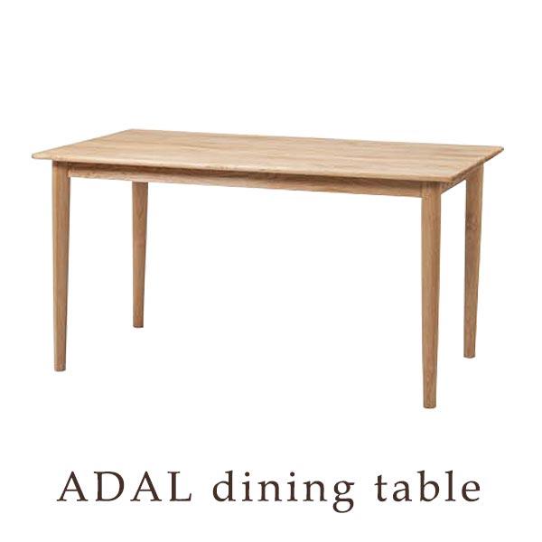 【送料無料】O1164 ダイニングテーブル 135 NA アダル ADAL 吉桂 ダイニングテーブル単品 食卓 食堂 天然木 北欧 シンプル モダン