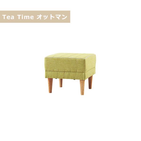 【送料無料】 ティータイム オットマン Tea Time 45cm幅 Tea Time 足置きスツール 補助いす イス リビングソファー 選べる布張り かわいい カジュアル ポップ