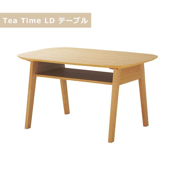 【送料無料】 ティータイム LDテーブル S9662 Tea Time ダイニングテーブル 長方形 幅120cm 木製 木製 少し低い目のテーブル ローテーブル 食堂テーブル 机 食卓