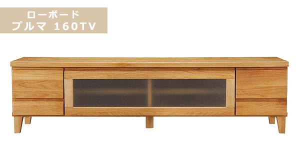 【送料無料】 プルマ 160TV NA/MBR Pluma 吉桂 ローボード TVボード テレビボード TV台 テレビ台 AVボード リビング 居間 薄型テレビ 薄型TV 天然木 北欧
