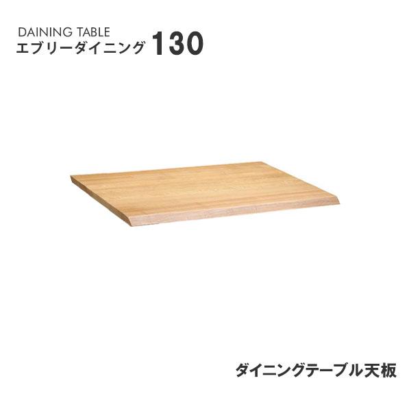 【送料無料】 エブリーダイニング 130 天板 ダイニングテーブル 幅130cm モリモク もりもく 天然木 無垢材 北欧 カントリー 食卓
