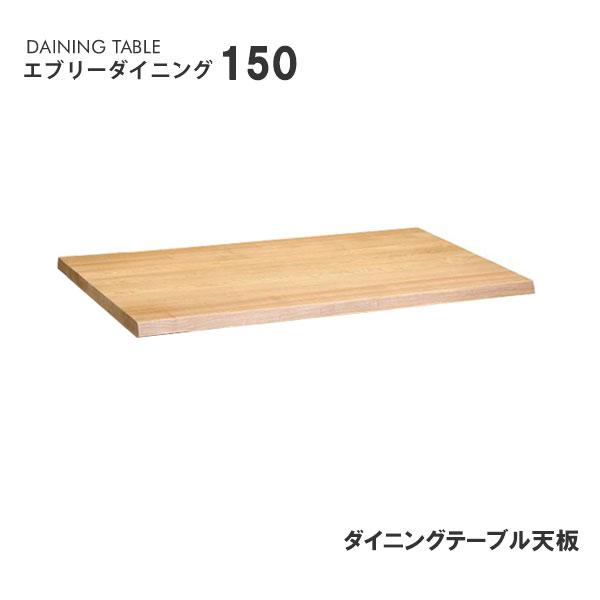 【送料無料】 エブリーダイニング 150 天板 ダイニングテーブル 幅150cm モリモク もりもく 天然木 無垢材 北欧 カントリー 食卓