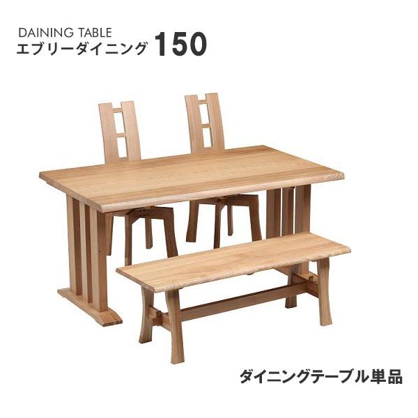 【送料無料】 エブリーダイニング 150 テーブル タイプII脚 ダイニングテーブル単品 幅150cm モリモク もりもく 天然木 無垢材 北欧 カントリー 食卓