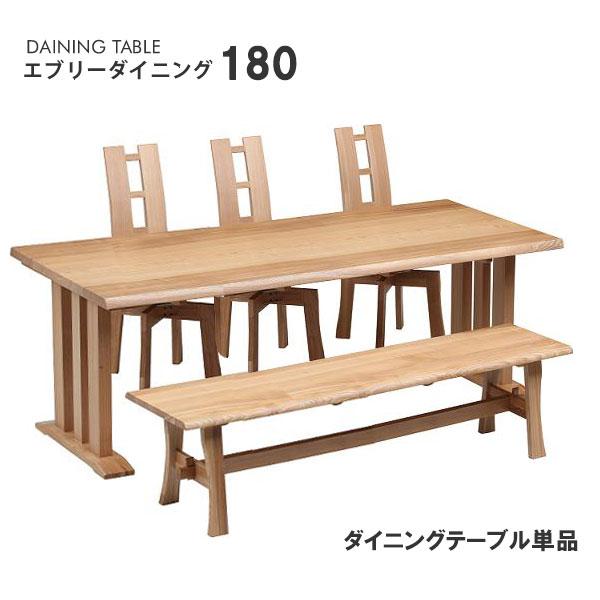 エブリーダイニング 180 テーブル タイプII脚 ダイニングテーブル単品 幅180cm モリモク もりもく 天然木 無垢材 北欧 カントリー 食卓