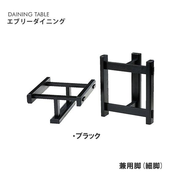 【送料無料】 エブリーダイニング 兼用脚(細脚) ダイニングテーブル 脚 モリモク もりもく 天然木 無垢材 北欧 カントリー 食卓