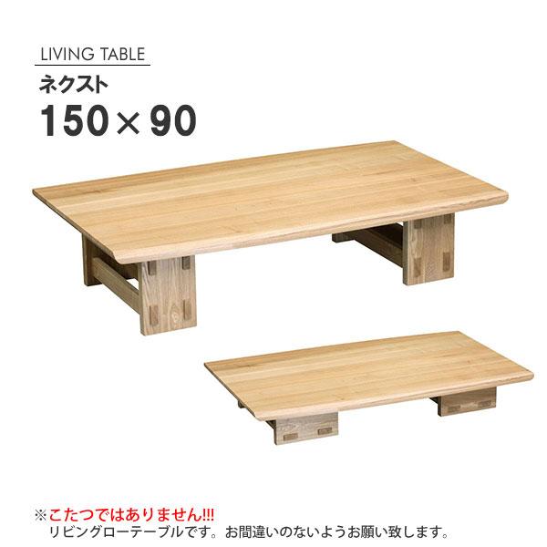 【送料無料】 ネクスト 150 置脚 座卓 リビングテーブル 置き脚 モリモク もりもく 天然木 ローテーブル ちゃぶ台 卓袱台