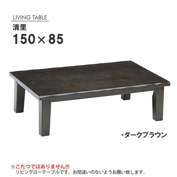 【送料無料】 清里 150 折脚 DBR/LBR 座卓 リビングテーブル 折れ脚 モリモク もりもく 天然木 ローテーブル ちゃぶ台 卓袱台