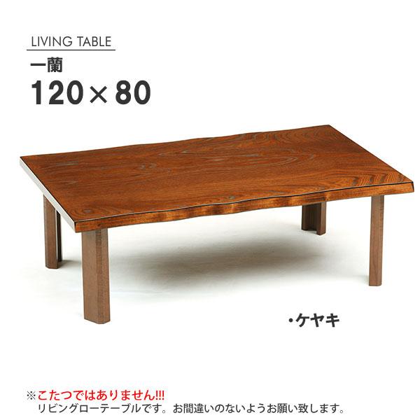 【送料無料】 一蘭 120 折脚 ケヤキ/タモ 座卓 リビングテーブル 折れ脚 モリモク もりもく 天然木 ローテーブル ちゃぶ台 卓袱台
