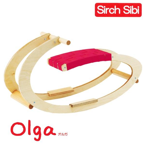 Sirch社 sibiシリーズ Olga オルガ ヒロ・コーポレーション 木製品メーカー 乗り物 ドイツ【送料無料】