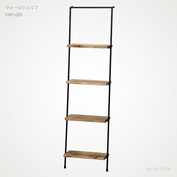 HWS-009 ウォールシェルフ 北新工業 hokushin industry アイアン(鉄製)家具 立て掛け式シェルフ 日本製【送料無料】