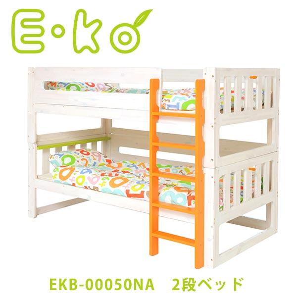 EKB-00050NA 市場家具 E-ko 2段ベッド いいこ 子供用ベッド イーコ ナチュラル チャイルドベッド 【送料無料】