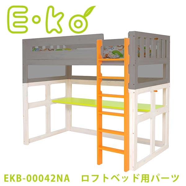 EKB-00042NA 市場家具 E-ko ロフトベッド用パーツ いいこ 子供用ベッド 2段ベッド用 イーコ ナチュラル チャイルドベッド 【送料無料】