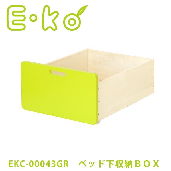 EKC-00043GR 市場家具 E-ko ベッド下収納ボックス BOX いいこ 子供用ベッド イーコ ナチュラル チャイルドベッド 【送料無料】