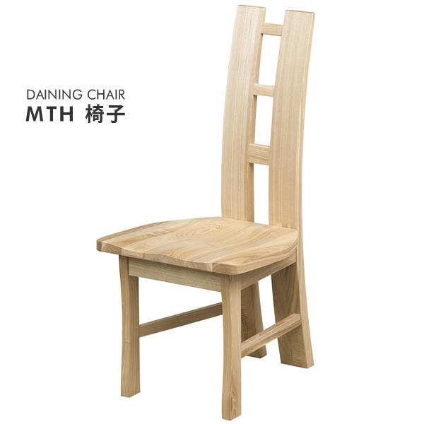 MTH椅子 モリモク MORIMOKU ダイニングチェアー イス いす 椅子 食堂 【送料無料】 (447-131029-013)
