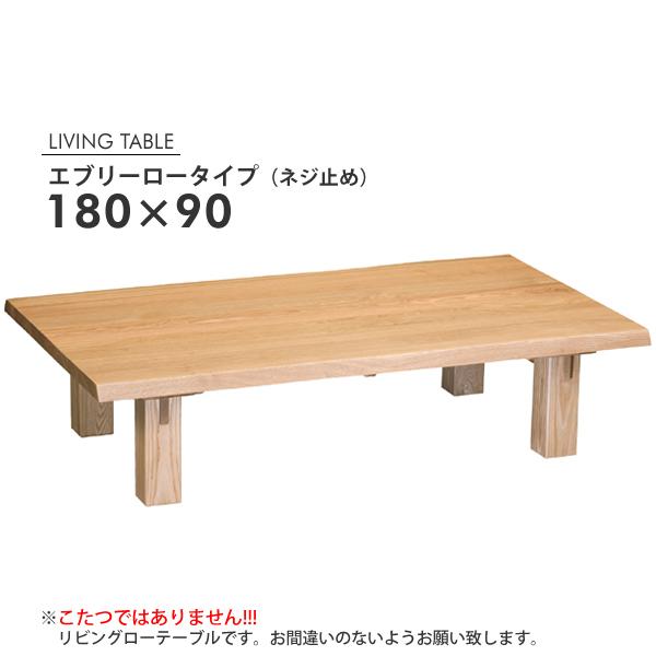 エブリーロータイプ 180サイズ モリモク MORIMOKU 長方形180×90 テーブル ローテーブル単品 座卓 【送料無料】 (447-131029-030)