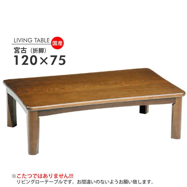 宮古120サイズ モリモク MORIMOKU 長方形120×75 折りたたみテーブル 国産 テーブル ローテーブル単品 座卓 (447-131029-031)