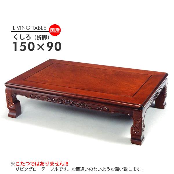 くしろ150サイズ モリモク MORIMOKU 長方形150×90 折りたたみテーブル 国産 テーブル ローテーブル単品 座卓 (447-131029-037)