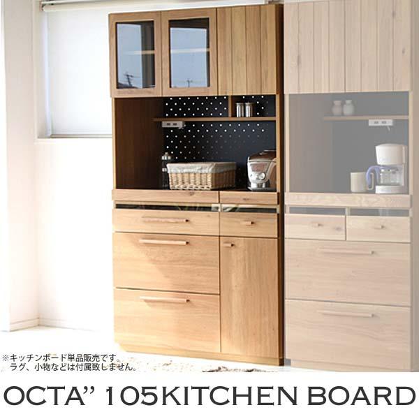 OCTA オクタシリーズ 105キッチンボード 食器棚 東馬(tohma-120210-29)【日祝の配送日指定不可】