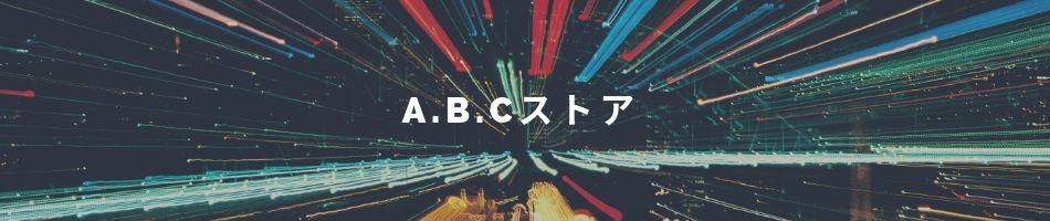 A.B.Cストア:スマホケース専門店