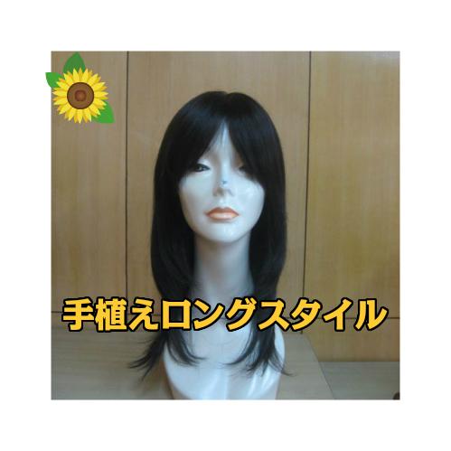 【手植え女性フルウィッグロング】美容 ヘアケア 女性 かつら ウィッグ 医療用 人毛100% 既製品