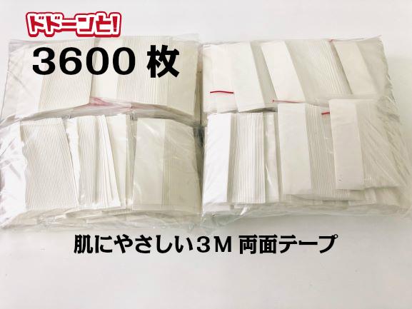 【3600枚 アメリカンスタンダートテープ】美容 男性 女性 かつら ウィッグ 両面テープ アメリカ製 皮膚 貼付け 医療3M かぶれにくい 粘着 装着 抗がん 薄毛 低刺激 業務用