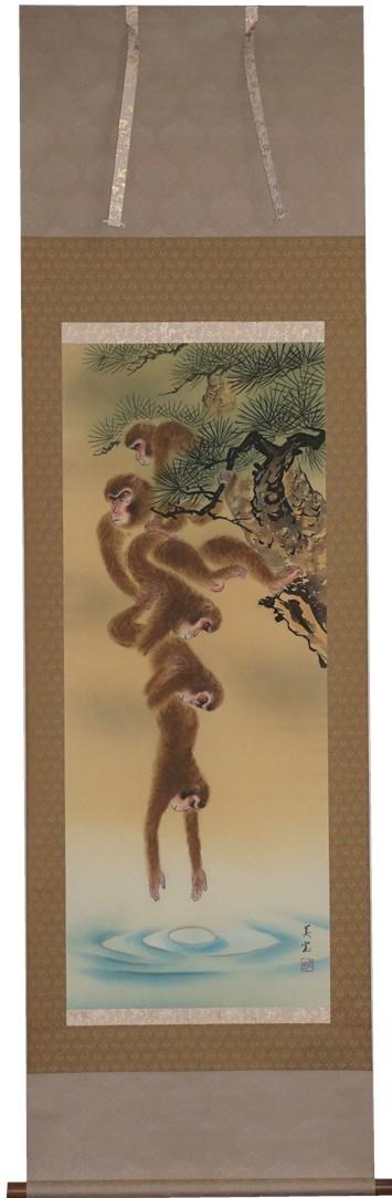 見ざる 言わざる 聞かざる 怒らざる 見てござる の意味がある月が五猿の掛軸です 掛軸 桐箱入 結婚祝い 送料無料 月が五猿 三段表装 川島美宝作 年中掛 尺五立 売れ筋ランキング