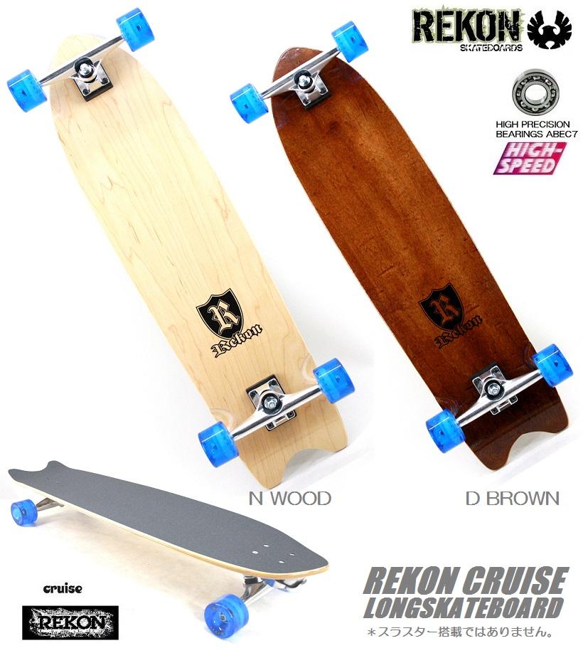 サーフスケート ロングボードREKON 36 inch LONG SKATE【CRUISE】36 インチコンプリート格安品/サーフィン、スノーボードオフトレ用/クルージングに最適!/ロンスケ【全国送料無料】