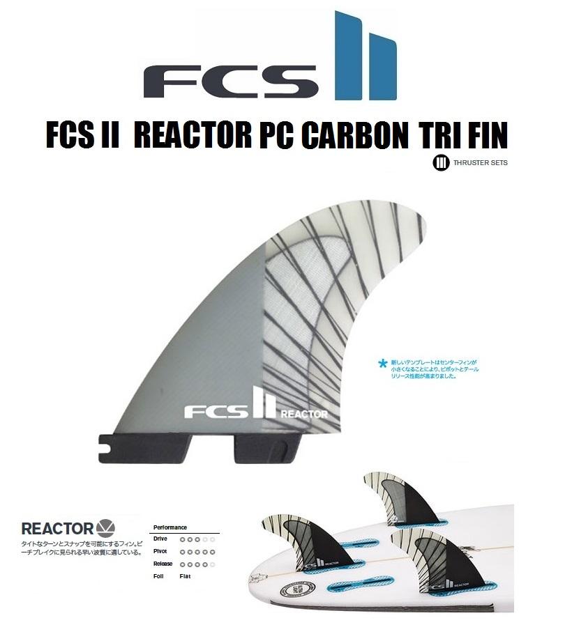 FCS正規品【 FCS2 FCS 2 Reactor PC Carbon Tri Set リアクター トライセット THURUSTER 】特別価格!送料全国一律無料&代引き手数料無料!!エフシーエス2 フィン FCS2 スラスター 3本セット