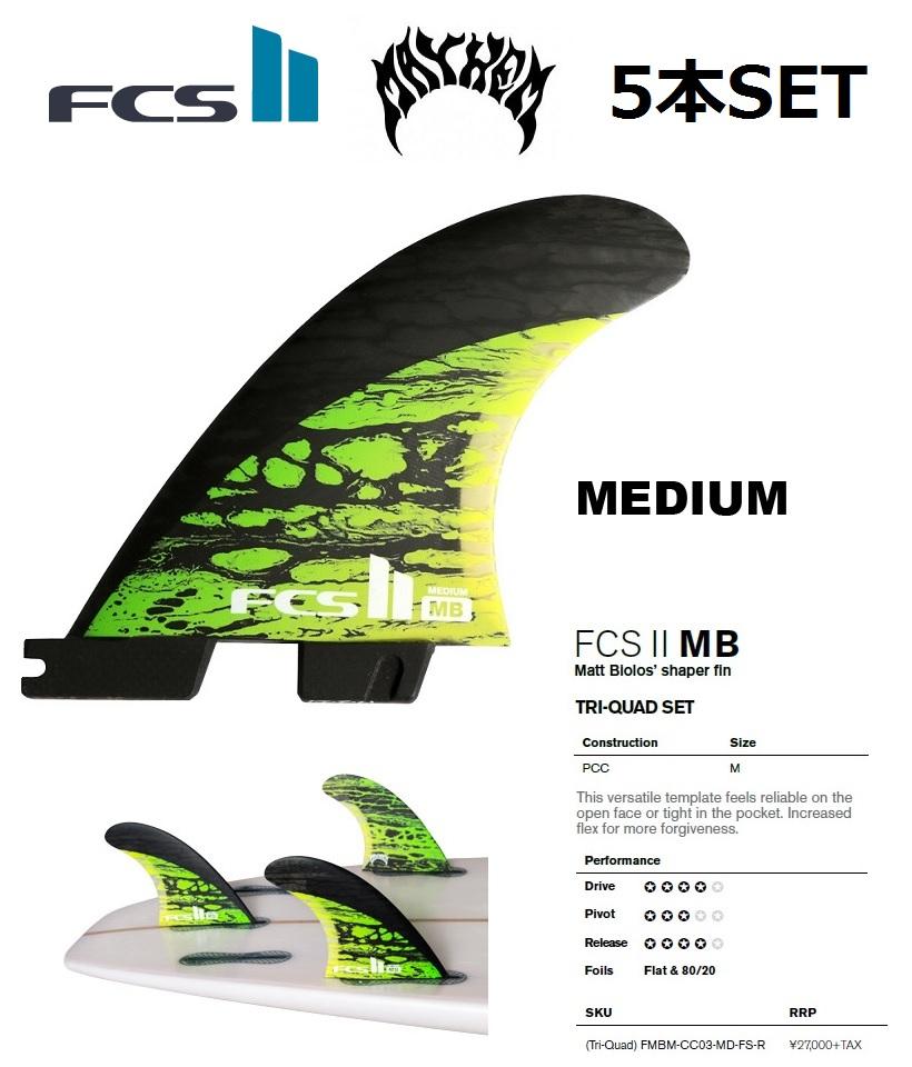 FCSII 【 MB PCC Tri-Quad Set 】 エフシーエス2 【 Medium 】 5本セット 特別価格! 送料全国一律無料!! エフシーエス2 フィン FCS2 Matt Biolos