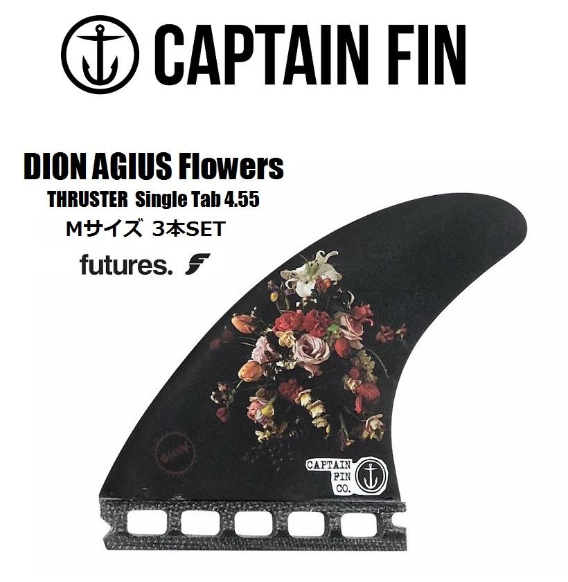 CAPTAIN FIN キャプテンフィン 【 Dion Agius Flowers THRUSTER FIN 】【 Mサイズ 】 THRUSTER FUTURE フューチャー 3本セット 日本正規品 送料無料!!