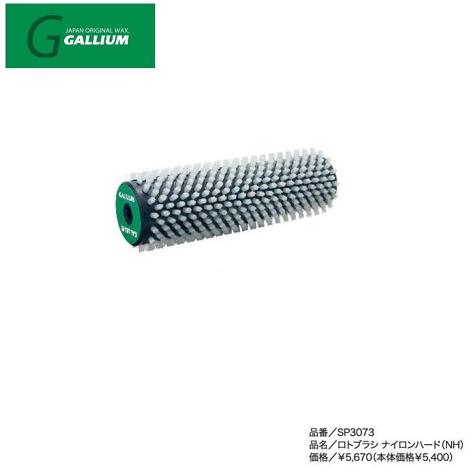 GALLIUM/ガリウム/ ロトブラシ ナイロンハード(NH) SP3097 /チューンナップ用品 ブラシ/電ドリ用ブラシ