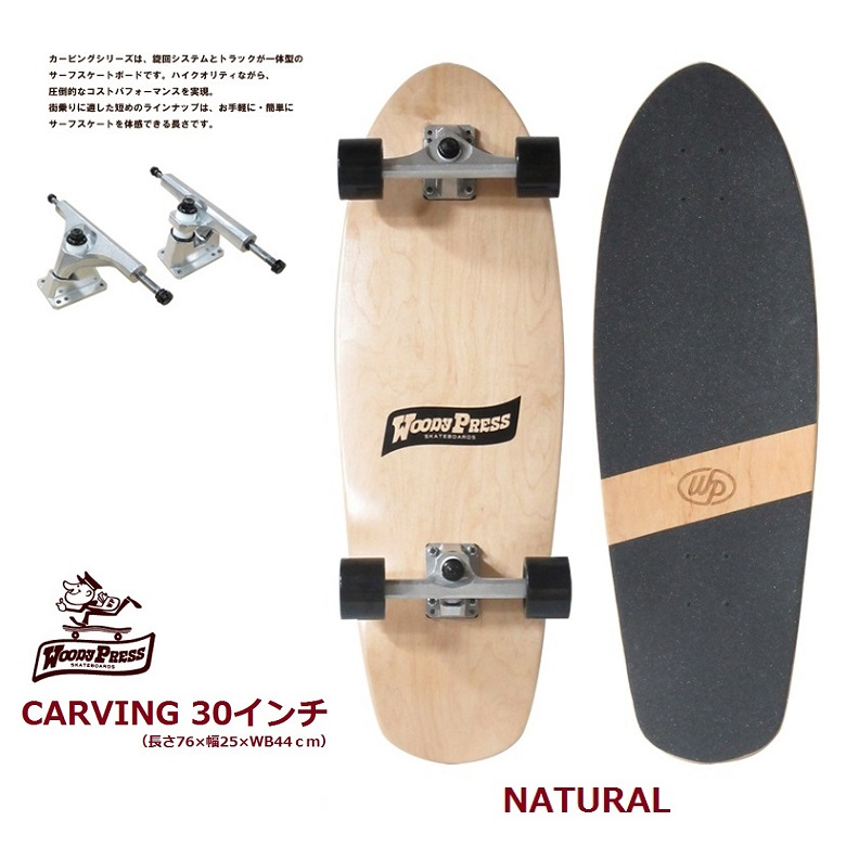 Woody Press ウッディープレス Carving 30inch カービング30インチ NATURAL ナチュラル サーフスケート コンプリート オフトレ サーフィン スノーボードオフトレ用 クルージング