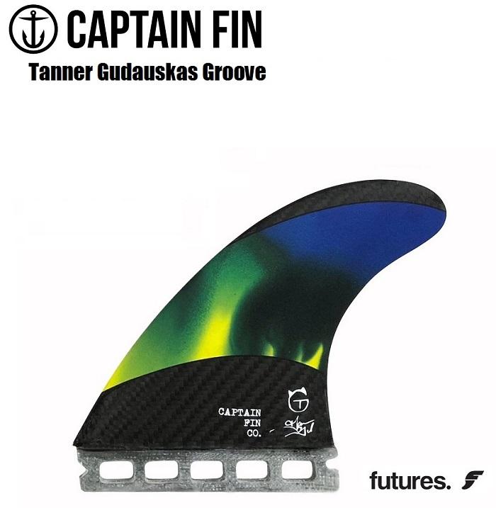 CAPTAIN FIN キャプテンフィン 【 Tanner Gudauskas Groove THRUSTER FIN 】【 Mサイズ 】 THRUSTER FUTURE フューチャー 3本セット 日本正規品 送料無料!!