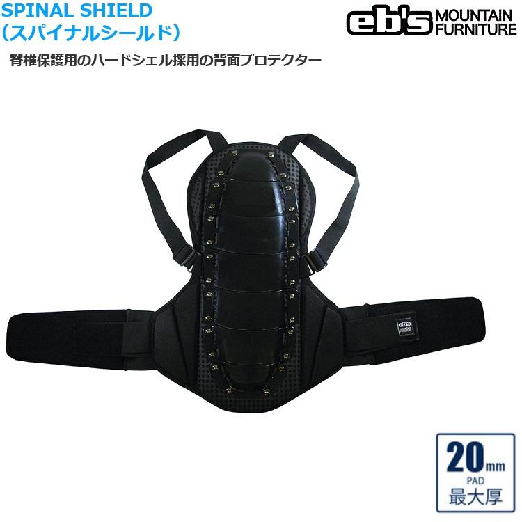 返品送料無料 脊椎保護のための背面プロテクター 40%OFFの激安セール eb's エビス SPINAL SHIELD インナープロテクターABEAM特別価格 スパイナルシールド 2021 Eb's #3900312