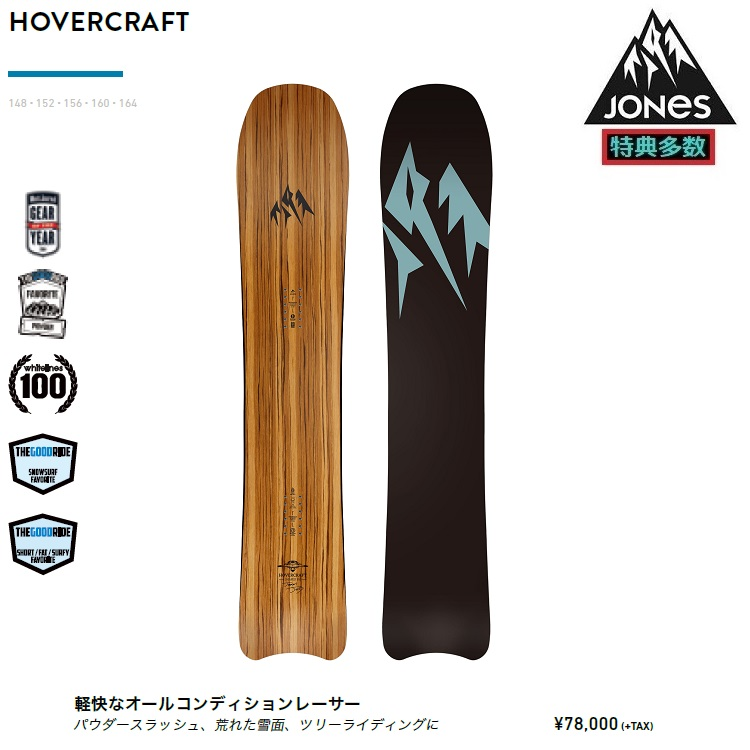JONES SNOWBOARD HOVER CRAFT 20-21 / ジョーンズ ホバークラフト【ABEAM特別価格】【全国送料無料】【チューン無料】2021 正規品 保証書付 /バックカントリー/スノーボード