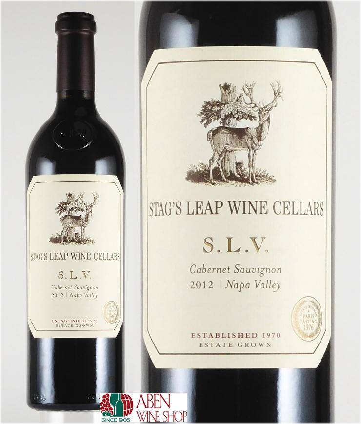 スタッグス・リープ ワインセラーズ S.L.V カベルネ ソーヴィニヨン [2012]年 750ml【正規品】【赤ワイン】【フルボディ】